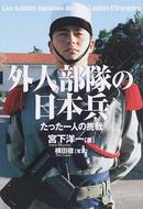 オンライン書店ビーケーワン:外人部隊の日本兵