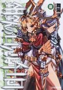 鋼鉄(はがね)の白兎騎士団(しろうさぎ) 3