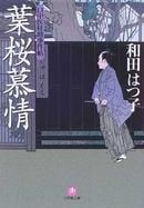 オンライン書店ビーケーワン:葉桜慕情