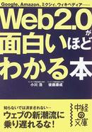 Web2.0が面白いほどわかる本