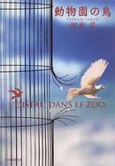 オンライン書店ビーケーワン:動物園の鳥