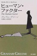 オンライン書店ビーケーワン:ヒューマン・ファクター