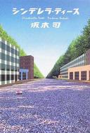 オンライン書店ビーケーワン:シンデレラ・ティース
