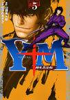 オンライン書店ビーケーワン:Y十M(ワイじゅうエム) 5