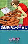 オンライン書店ビーケーワン:のだめカンタービレ 16 限定版