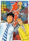 オンライン書店ビーケーワン:特上カバチ!! Vol.6