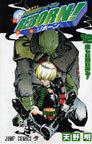 家庭教師(かてきょー)ヒットマンREBORN! 12