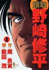 オンライン書店ビーケーワン:頭取野崎修平 8
