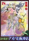 オンライン書店ビーケーワン:並木橋通りアオバ自転車店 18