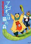 オンライン書店ビーケーワン:アタゴオルは猫の森 10