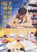 オンライン書店ビーケーワン:手塚治虫原画の秘密