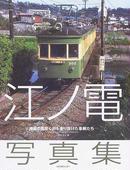 江ノ電写真集