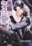 黒猫はキスが好き