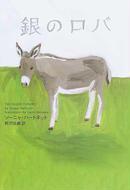 オンライン書店ビーケーワン:銀のロバ
