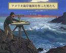 オンライン書店ビーケーワン:アメリカ海岸地図を作った男たち