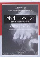 オンライン書店ビーケーワン:オットー・ハーン