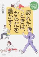 オンライン書店ビーケーワン:疲れたときは、からだを動かす!