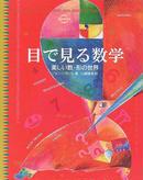 オンライン書店ビーケーワン:目で見る数学