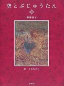 オンライン書店ビーケーワン:空とぶじゅうたん 1
