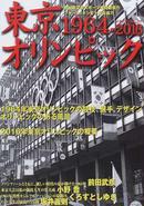 オンライン書店ビーケーワン:東京オリンピック1964・2016