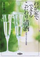 オンライン書店ビーケーワン:わが家でできるこだわり清酒