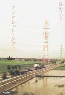 アンクレット・タワー