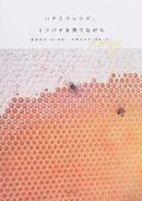 オンライン書店ビーケーワン:ハチミツレシピ。ミツバチを育てながら