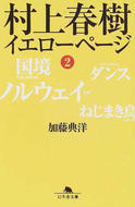 オンライン書店ビーケーワン:村上春樹イエローページ 2
