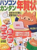 パソコン・カンタン年賀状 2007★亥年編★for Windows & Mac