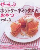 ぜ-んぶホットケーキミックスのおやつ Vol.3