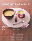 絵本の中のおいしいスープ
