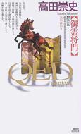 QED-ventus-御霊将門