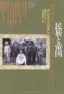 オンライン書店ビーケーワン:民族と帝国