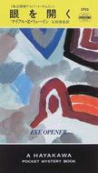 オンライン書店ビーケーワン:眼を開く