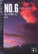 オンライン書店ビーケーワン:NO.6 #1