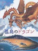 オンライン書店ビーケーワン:孤島のドラゴン