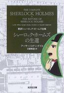 オンライン書店ビーケーワン:シャーロック・ホームズの生還