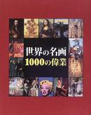 オンライン書店ビーケーワン:世界の名画1000の偉業