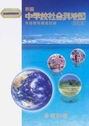 新編中学校社会科地図 〔2006〕初訂版