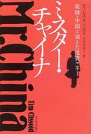 オンライン書店ビーケーワン:ミスター・チャイナ