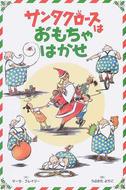 オンライン書店ビーケーワン:サンタクロースはおもちゃはかせ