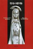 オンライン書店ビーケーワン:聖母の贈り物