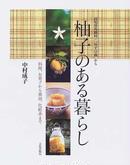 オンライン書店ビーケーワン:柚子のある暮らし