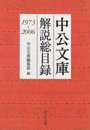 オンライン書店ビーケーワン:中公文庫解説総目録 1973-2006