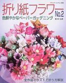 折り紙フラワー (No.2)