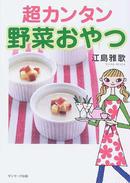 オンライン書店ビーケーワン:超カンタン野菜おやつ
