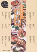 オンライン書店ビーケーワン:定番おそうざい鍋料理