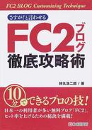 オンライン書店ビーケーワン:さすが!と言わせるFC2ブログ徹底攻略術