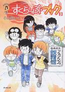 すくらっぷ・ブック 3