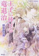 オンライン書店ビーケーワン:王子に捧げる竜退治